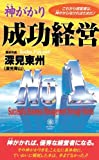 img - for Successful Business Management through Shinto (Japanese Edition) book / textbook / text book