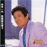 舟木一夫 歌謡曲を唄う 12CD-1184N