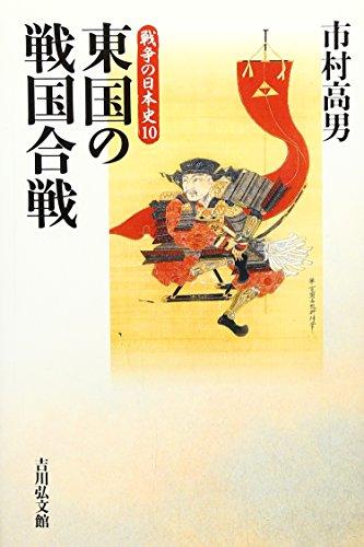東国の戦国合戦 (戦争の日本史10)