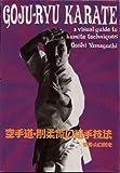 Goju Ryu Karate: a visual guide to kumite techniques.