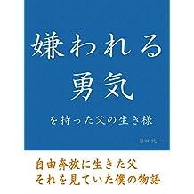 kirawareruyuki wo mottachichino ikizama (Japanese Edition)
