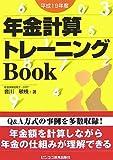 年金計算トレーニングBook〈平成19年度〉
