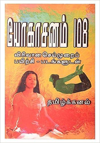 Buy Yogasanam 108 - Tamil Book Online at Low Prices in India