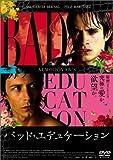 バッド・エデュケーション [DVD]