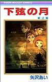 下弦の月 (2) (りぼんマスコットコミックス (1143))