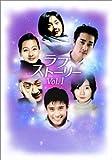 [DVD]ラブストーリー DVD-BOX 1