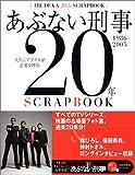 あぶない刑事20年SCRAPBOOK
