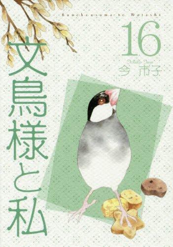 文鳥様と私16 (LGAコミックス)