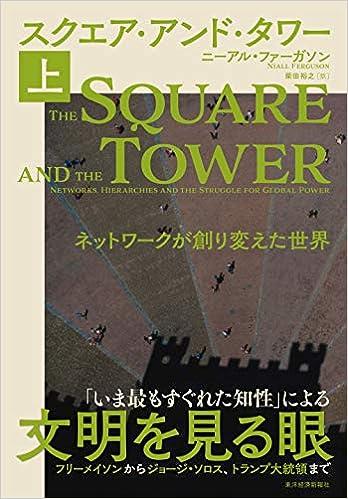 スクエア・アンド・タワー (上): 権力と革命 500年の興亡史