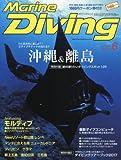 Marine Diving (マリンダイビング) 2017年6月号NO.623 [雑誌]