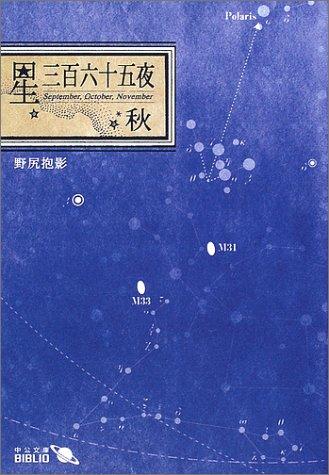 星三百六十五夜 秋 (中公文庫BIBLIO)