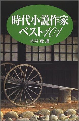 時代小説作家ベスト101 (ハンド...