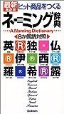 ヒット商品をつくるネーミング辞典