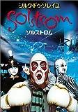 シルク・ドゥ・ソレイユ / ソルストロム DVD