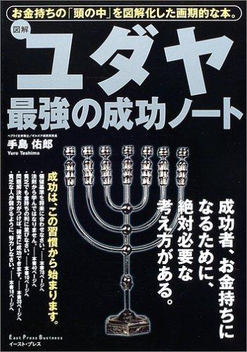 図解 ユダヤ最強の成功ノート―お金持ちの「頭の中」を図解化した画期的な本 (East press business)