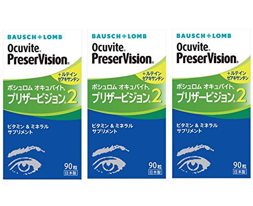 ボシュロム オキュバイトプリザービジョン2 90粒(単品)×3箱 B07F3QBCNH