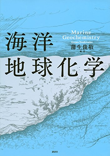 海洋地球化学 (KS自然科学書ピ-ス)
