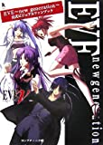 EVE ~ new generation ~ Official Visual Fan Book (Kadokawa Game Collection) (2006) ISBN: 404707229X [Japanese Import]