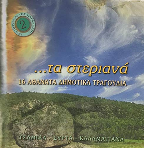 Folk Songs From Mainland Greece - In The Garden of Tradition No 2 (In Greece Traditions)