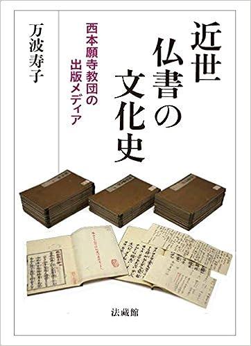 近世仏書の文化史: 西本願寺教団...