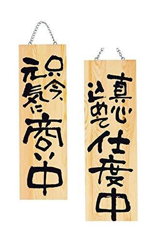 Yamako 48513 - Cartel de Madera para Restaurante, Estilo ...