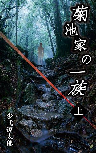 KIKUCHIKENOICHIZOKUJYOU  (Japanese Edition)