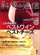 料理通信 2007年 06月号 [雑誌]