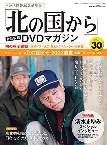 「北の国から」全話収録 DVDマガジン 2018年 30号 4月24日号【雑誌】