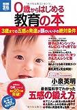 0歳からはじめる教育の本 3歳までの五感の発達が頭のいい子の絶対条件 (別冊宝島1881 スタディー)