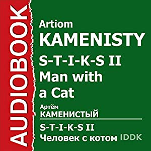 S-T-I-K-S II. Man with a Cat [Russian Edition] Audiobook