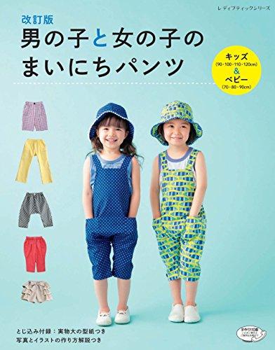 改訂版 男の子と女の子のまいにちパンツの商品画像