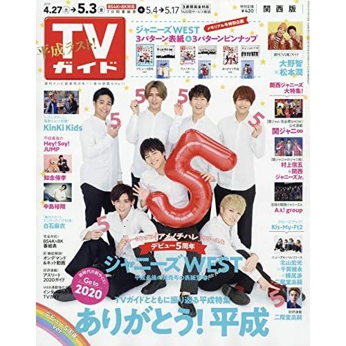 週刊TVガイド 2019年 5/3号 追加画像