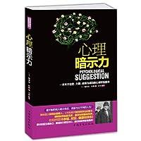 心理暗示力(一本关于治愈、力量、教育与成功的心理学实践书)