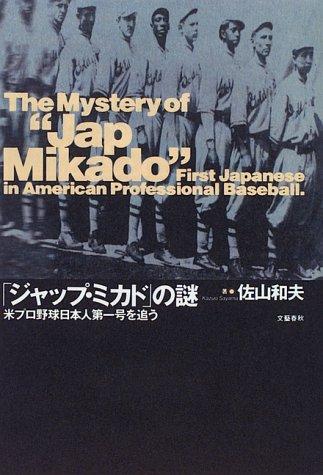 「ジャップ・ミカド」の謎―米プロ野球日本人第一号を追う