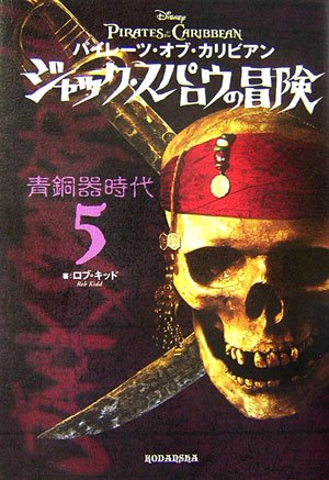 Read Online 5 Bronze Age adventure of Pirates of the Caribbean Jack Sparrow (2006) ISBN: 4062137313 [Japanese Import] PDF