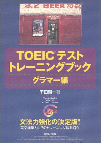 TOEICテストトレーニングブック (グラマー編)