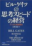 思考スピードの経営 - デジタル経営教本 (日経ビジネス人文庫)