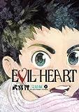 EVIL HEART final chapter (below) (EVIL HEART Final Chapter) (Young Jump Comics favorite book) (2010) ISBN: 4087822699 [Japanese Import]
