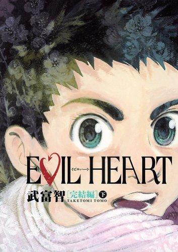 Evil heart 完結編 下 (ヤングジャンプコミックス 愛蔵版)