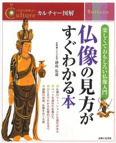 Butsuzō no mikata ga sugu wakaru hon pdf