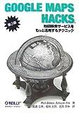 img - for Google Maps hacks : Chizu kensaku sa  bisu o motto katsuyo  suru tekunikku book / textbook / text book