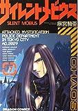 Silent Mobius (Side 7) (Dragon Comics) (1995) ISBN: 4049260735 [Japanese Import]