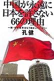 「中国が永遠に日本を許さない66の理由」孔 健