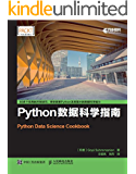 Python数据科学指南(异步图书)