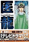 Iryu - Team Medical Dragon Vol.3 [In Japanese]