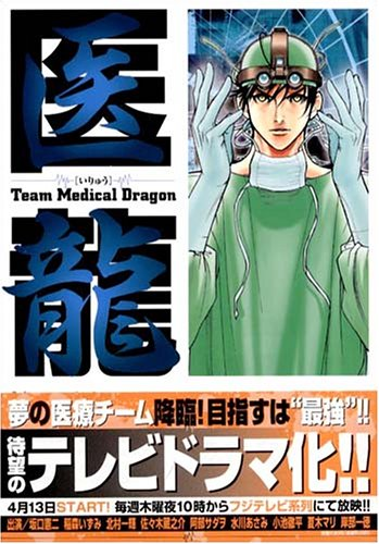 Iryu - Team Medical Dragon Vol.3 [In Japanese]