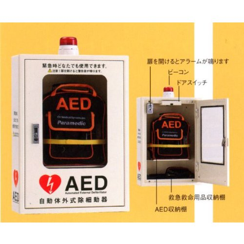 AED収納ボックス 4302-655 【壁面設置タイプ】   B008EDC6C0