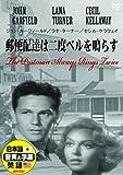 郵便配達は二度ベルを鳴らす 日本語吹替版 ジョン・ガーフィールド ラナ・ターナー DDC-044N [DVD]