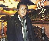Ichiro Toba - Yuyu To... / Ofukuro Todai [Japan CD] CRCN-1924 by Ichiro Toba