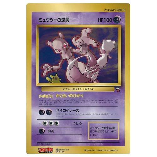 ポケモンカードゲーム ミュウツーの逆襲 月刊コロコロコミック98年5月号ふろく スペシャルジャンボカードの商品画像